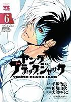 ヤング ブラック・ジャック 6 (ヤングチャンピオンコミックス)