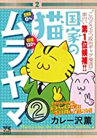 国家の猫ムラヤマ 2 (ヤングチャンピオンコミックス)