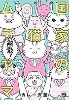国家の猫ムラヤマ 解散! (ヤングチャンピオンコミックス)