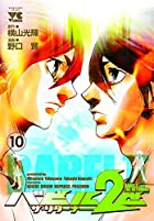 バビル2世 ザ・リターナー 10 (ヤングチャンピオンコミックス)
