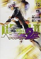 バビル2世ザ・リターナー 12 (ヤングチャンピオンコミックス)