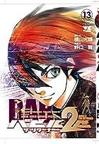 バビル2世 ザ・リターナー 13 (ヤングチャンピオンコミックス)
