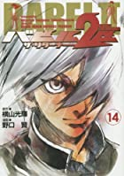 バビル2世ザ・リターナー 14 (ヤングチャンピオンコミックス)