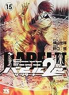 バビル2世 ザ・リターナー 15 (ヤングチャンピオンコミックス)