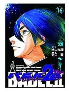バビル2世 ザ・リターナー 16 (ヤングチャンピオンコミックス)