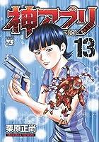 神アプリ 13 (ヤングチャンピオンコミックス)
