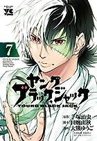 ヤング ブラック・ジャック 7 (ヤングチャンピオンコミックス)