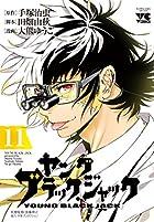 ヤング ブラック・ジャック 11 (ヤングチャンピオンコミックス)