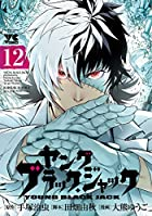 ヤングブラック・ジャック 12 (ヤングチャンピオンコミックス)