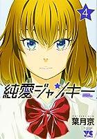 純愛ジャンキー 4 (ヤングチャンピオンコミックス)
