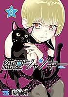 純愛ジャンキー 6 (ヤングチャンピオンコミックス)