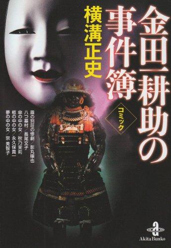 秋田文庫 66-1