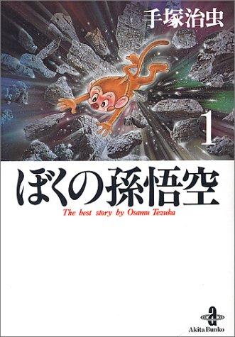 秋田文庫ーThe best story by Osamu Tezuka