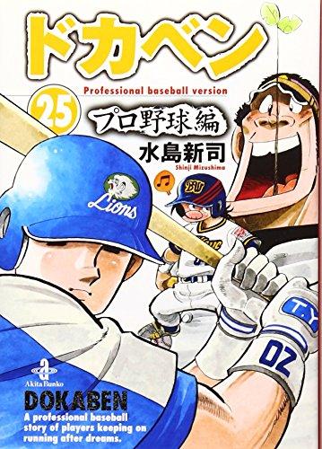 秋田文庫 6-91