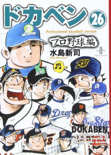 秋田文庫 6-92