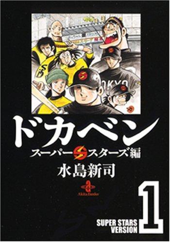 秋田文庫 全22巻