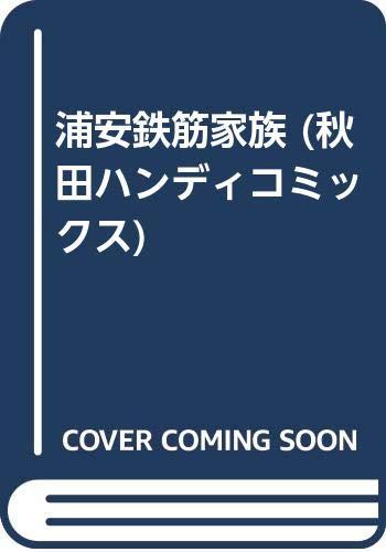 秋田トップコミックス
