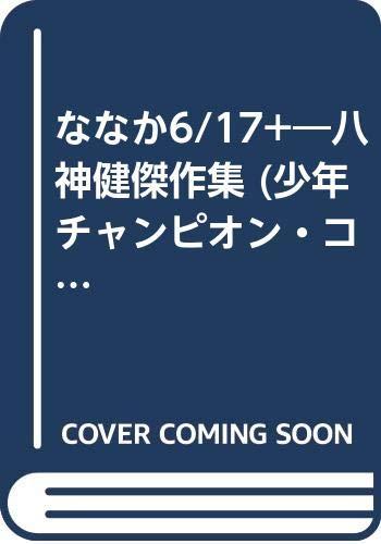 ななか6/17+ (ななかじゅうななぶんのろくぷらす)