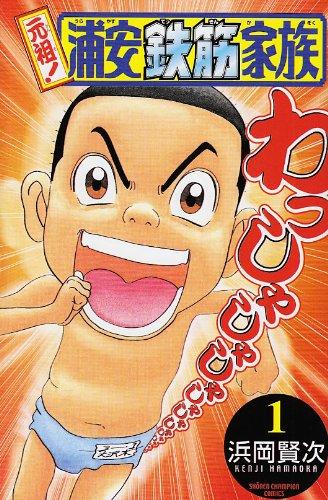 少年チャンピオン・コミックス 全28巻