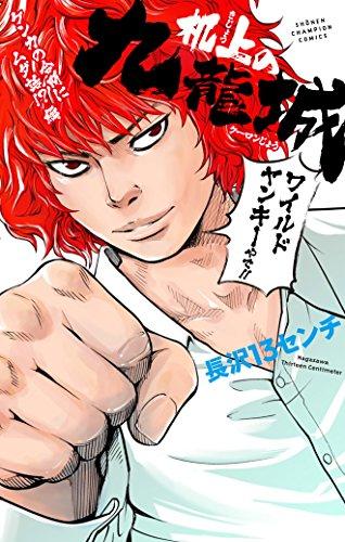 少年チャンピオン・コミックス