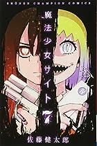 魔法少女サイト(7): 少年チャンピオン・コミックス