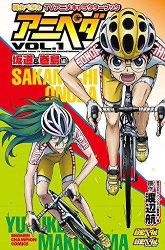 TVアニメキャラクターブック