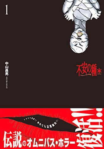 1月20日発売 秋田書店 不安の種 *  1 中山昌亮