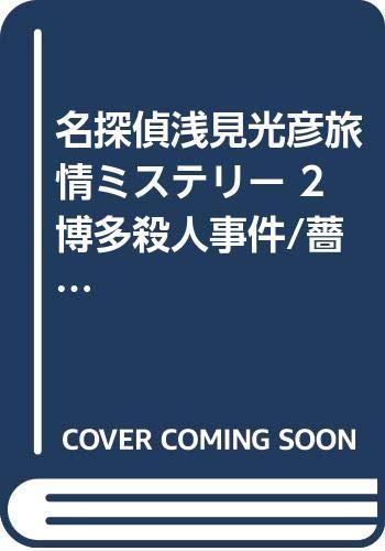 秋田トップコミックスW