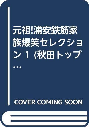 AKITA TOP COMICS(爆笑セレクション)
