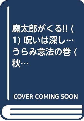 秋田トップコミックスW版 全5巻
