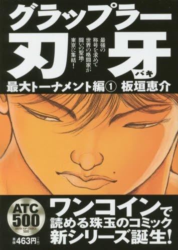 AKITA TOP COMICS500