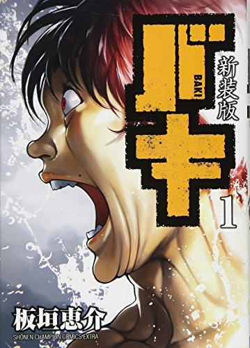 少年チャンピオン・コミックスエクストラ