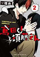 鳶田くんと須藤さん(2): 少年チャンピオン・コミックス・タップ!