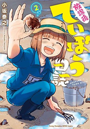 ヤングチャンピオン烈コミックス