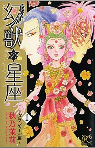 プリンセス・コミックス