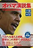 『[対訳] オバマ演説集』