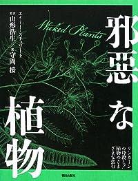 『邪悪な植物』新刊超速レビュー