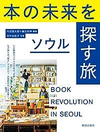 きっと本屋を開きたくなる 本ブームの謎に迫った『本の未来を探す旅 ソウル』