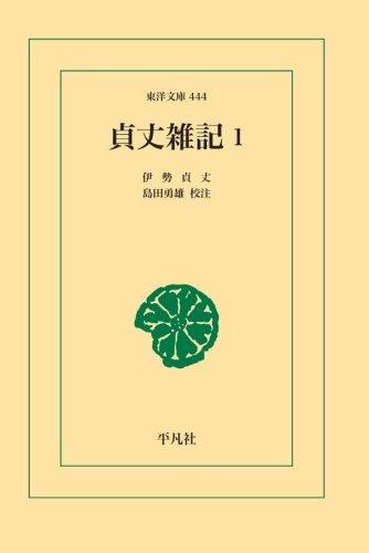 貞丈雑記 全4巻