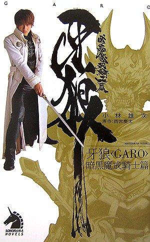 牙狼(GARO)―暗黒魔戒騎士篇