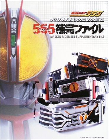 「仮面ライダー555」=555保管ファイル= (ファンタスティックコレクション)