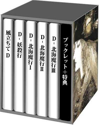 オーディオドラマCD BOX 吸血鬼ハンターD