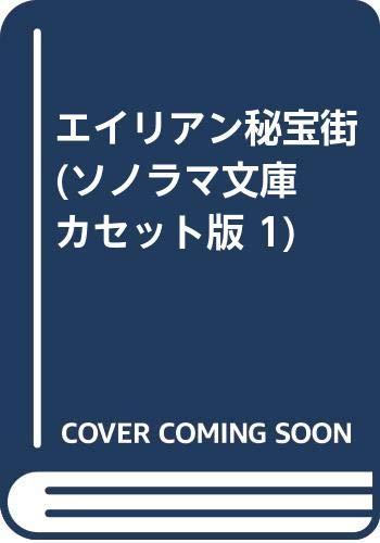 ソノラマ文庫・カセット版 エイリアン秘宝街&エイリアン怪猫伝