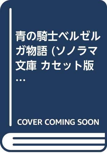 ソノラマ文庫・カセット版 青の騎士ベルゼルガ物語 全2巻