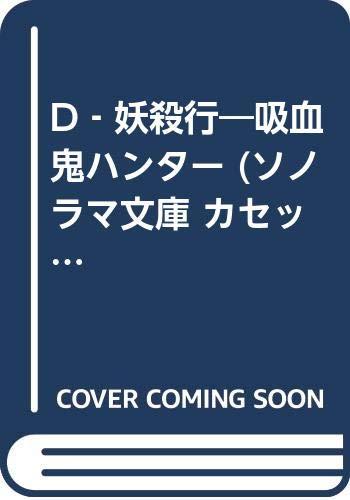 <吸血鬼ハンター>D-妖殺行 カセット文庫