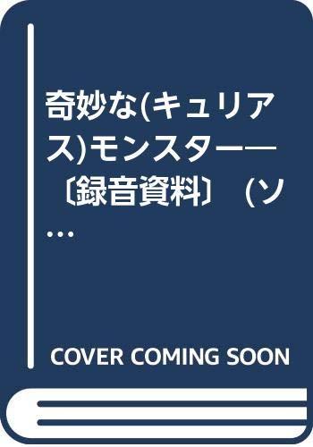 ソノラマ文庫・カセット版 奇妙なモンスター