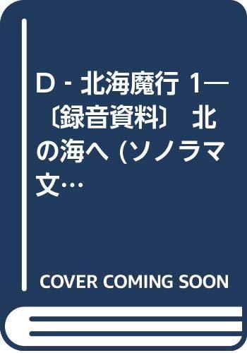 吸血鬼ハンター:Dー北海魔行 カセット文庫全3巻