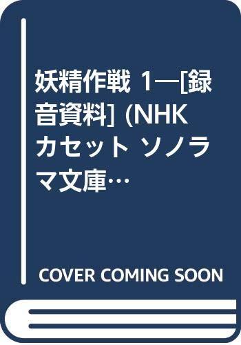 妖精作戦 1.2 NHKFMアドベンチャーロード   NHKカセット ソノラマ文庫 スペシャル版