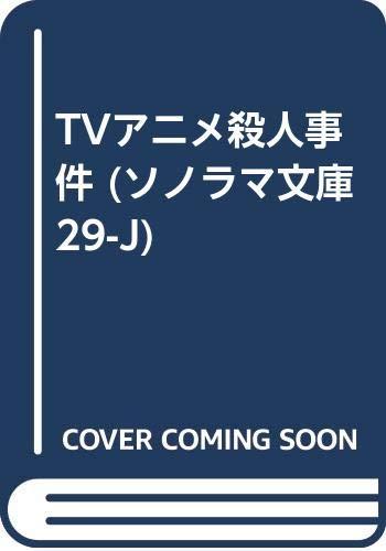TVアニメ殺人事件