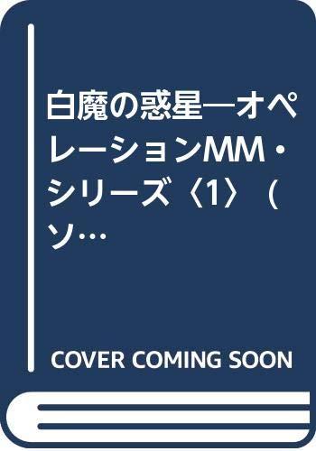 オペレーションMMシリーズ全5巻